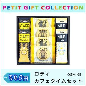 お菓子(クッキー) コーヒー 紅茶 詰め合わせ プチギフト|ロディ カフェタイムセット OSM-05|sakura-story
