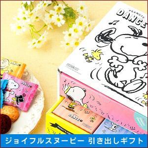 スヌーピー お菓子(クッキー) 紅茶 お茶 詰め合わせ ギフ...