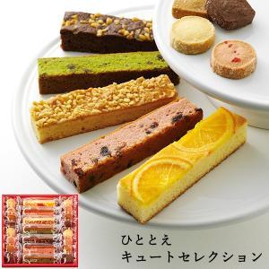 キュートでカラフル。素材の美味しさをとじ込めたスティックケーキ&プチクッキー。  【商品内容...