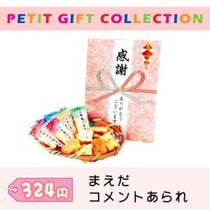 お菓子(おかき) 詰め合わせ 300円 プチギフト|まえだ コメントあられ KC (ありがとう 感謝)の贈り物