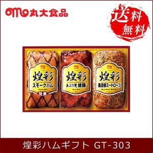 丸大食品 煌彩ハムギフト GT-303|詰め合わせ ギフト (結婚 出産 快気)お祝い 内祝い 贈り物に人気
