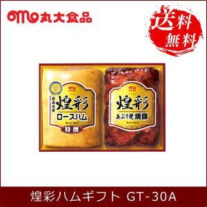 丸大食品 煌彩ハムギフト GT-30A|詰め合わせ ギフト (結婚 出産 快気)お祝い 内祝い 贈り物に人気