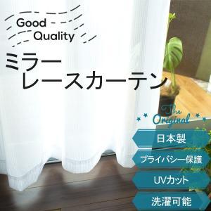ミラーレースカーテン UVカット 遮熱 洗える ウォッシャブル 多サイズ デザインレースの写真