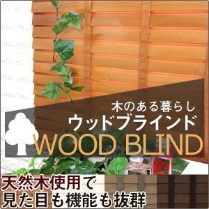 ウッドブラインド オーダー 「幅71〜100cm×丈30〜100cm」 ブラインド 木製 国内オーダ...