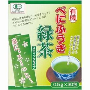 有機べにふうき緑茶 スティックタイプ 粉末 0.5g×30包 賞味期限2020年2月 永田茶園 大分産有機べにふうき緑茶100% |sakura891