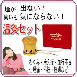 邵氏温灸器セット しょうしおんきゅうき 温灸剤32個付き 煙が出ないから使いやすい|sakura891