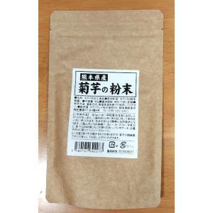 熊本県産 菊芋の粉末 80g クリックポストで送料無料|sakura891
