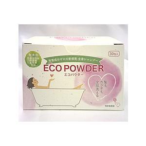 エコパウダー 本体 30包 髪に、全身に使えるシャンプー 敏感肌 アトピー 赤ちゃんに 界面活性剤、防腐剤、パラベン、エデト酸不使用|sakura891