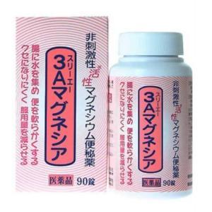 3Aマグネシア 90錠  非刺激性活性マグネシウム便秘薬 第3類医薬品|sakura891