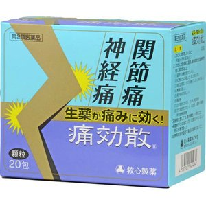 痛効散 つうこうさん 20包  第2類医薬品 |sakura891