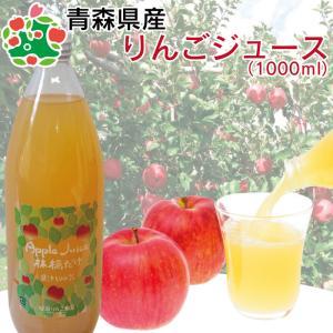 りんごジュース 選べる品種 ストレート 青森 無添加 1L 2本 ギフト用ラベル付