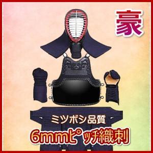 剣道防具「豪」6mmピッチ織刺 M・L (ネーム刺繍サービス)