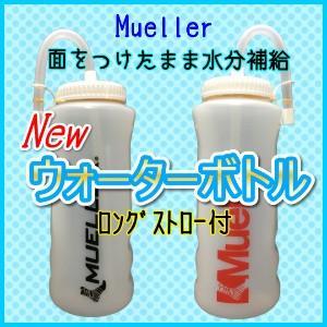 ミューラー ウォーターボトル(ロングストロー付)|sakurado-okayama