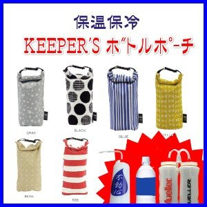 KEEPER'S 保温保冷ボトルポーチ(ミューラーボトルのカバーケースにも使用可)
