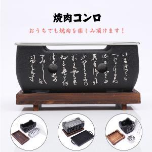 バーベキューコンロ BBQコンロ バーベキューグリル 卓上型 プレート焼き 家庭用一人使用 グリル ...