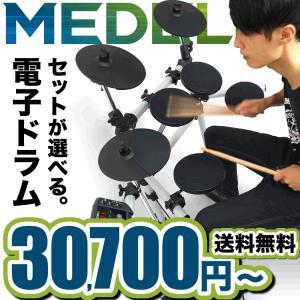 MEDELI 電子ドラム DD-402KII DIY-KIT【セットが選べる電子ドラム!】【レビュー投稿でスティックプレゼント!】