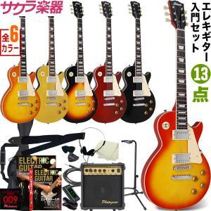 【予約カラーは6月末頃】エレキギター 13点 入門セット LP-28(大型) sakuragakki