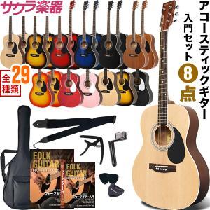 【今だけ教則DVD付き!】アコースティックギター 初心者 セット 8点 入門 セット W-15/F-15(発送区分:大型)|sakuragakki