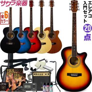 エレアコ Sepia Crue EAW-01 20点初心者セット【アコースティックギター 入門セット】(大型)|sakuragakki