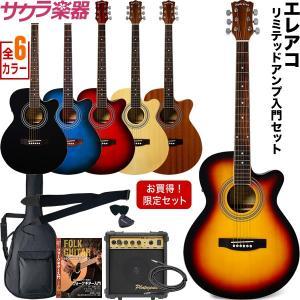 エレアコ Sepia Crue EAW-01 リミテッドアンプセット 【アコースティックギター 入門セット】(大型)|sakuragakki