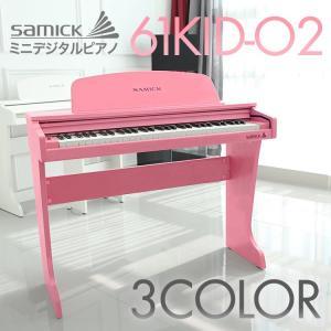 SAMICK ミニデジタルピアノ 61鍵盤 61KID-O2 【子供用ピアノ ミニピアノ 電子ピアノ サミック 子供用 】【発送区分:大型】|sakuragakki