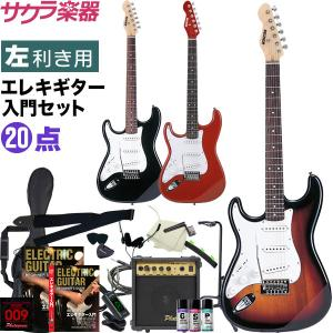 左利き用 エレキギター 20点 入門 セット ST-23LH(大型) sakuragakki