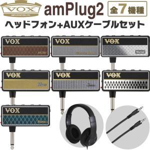VOX ヘッドフォンアンプ amPlug2 ヘッドフォンセット(ヴォックス アンプラグ2 AP2AC...