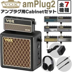 amPlug2に専用キャビネット、ヘッドフォン、電源アダプターがついたフルセット! 【セット内容】 ...