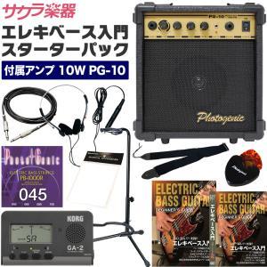 エレキベース用スターターパック(付属アンプ:10W PG-10)【ギター・ベース兼用アンプPG10、...