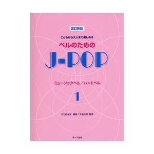 【書籍・楽譜/ハンドベル】こどもから大人まで楽しめる ベルのためのJ-POP1/増補改訂版/71271【サーベル】【ゆうパケット対応】