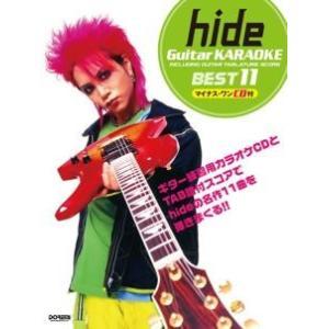 (書籍・楽譜/ギタースコア) hide/ギター・カラオケ [ヒデ/ドレミ] (ゆうパケット対応)