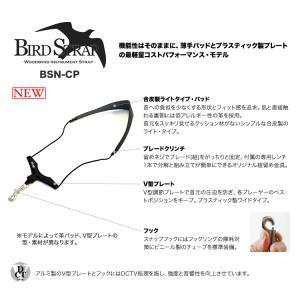 BIRD STRAP サックス ストラップ B...の詳細画像4
