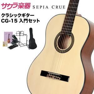 クラシックギター SepiaCrue CG-15 初心者セット【セピアクルー 入門セット CG15】(大型区分)|sakuragakki