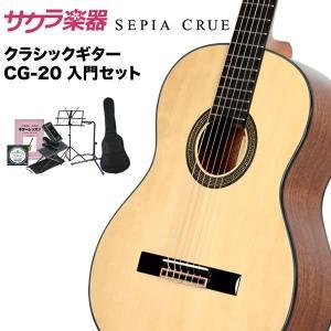 クラシックギター SepiaCrue CG-20 初心者セット【セピアクルー 入門セット CG20】(大型区分)|sakuragakki