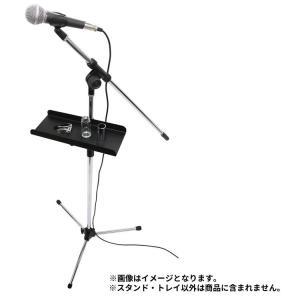 マイクスタンド & アクセサリー用トレイ セット (小物置き パーカッションテーブル CH-T1) 【MBCS CHT1】|sakuragakki