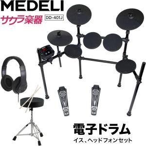 【5月末入荷予定】MEDELI 電子ドラム DD-401J DIY KIT イス、ヘッドフォンセット|sakuragakki