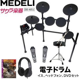 【5月末入荷予定】MEDELI 電子ドラム DD-401J DIY KIT イス、ヘッドフォン、DVDセット|sakuragakki