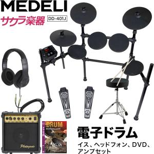 【5月末入荷予定】MEDELI 電子ドラム DD-401J DIY KIT イス、ヘッドフォン、DVD、アンプセット|sakuragakki