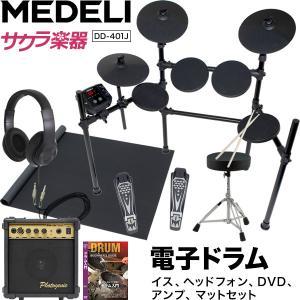 【5月末入荷予定】MEDELI 電子ドラム DD-401J DIY KIT イス、ヘッドフォン、DVD、アンプ、マットセット|sakuragakki
