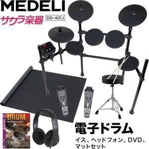 【5月末入荷予定】MEDELI 電子ドラム DD-401J DIY KIT イス、ヘッドフォン、DVD、マットセット|sakuragakki