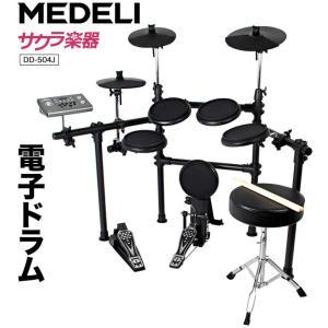MEDELI 電子ドラム DD-504J DIY-KIT 【セットが選べる電子ドラム!】(大型区分)|sakuragakki