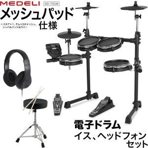 電子ドラム メッシュパッド仕様 イス、ヘッドフォンセット MEDELI DD-710JM DIY K...