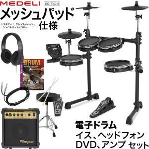 電子ドラム メッシュパッド仕様 イス、ヘッドフォン、DVD、アンプセット MEDELI DD-710...