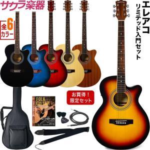 エレアコ Sepia Crue EAW-01 リミテッドセット【アコースティックギター 初心者 入門セット】(大型)|sakuragakki