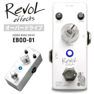 RevoL effects ZEBRA BASS DRIVE (ゼブラ・ベース・ドライブ) EBOD-01 【 レヴォル レボル エフェクツ エフェクター EBOD01 】|sakuragakki