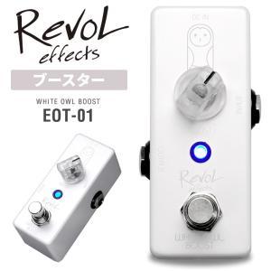 RevoL effects WHITE OWL BOOST (ホワイト・オウル・ブースト) ECB-01 【 レヴォル レボル エフェクツ エフェクター ECB01 】 sakuragakki