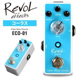 RevoL effects Calm Blue Chorus (カームブルーコーラス) ECO-01【レボルエフェクツ エフェクター ECO01】 sakuragakki