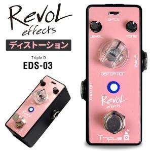 RevoL effects Triple D DISTORTION (トリプルD ディストーション) EDS-03【レヴォル レボル エフェクツ エフェクター EDS03】 sakuragakki