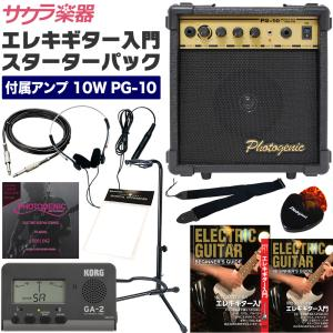 エレキギター用 入門セット PG-10スターターパック (本...