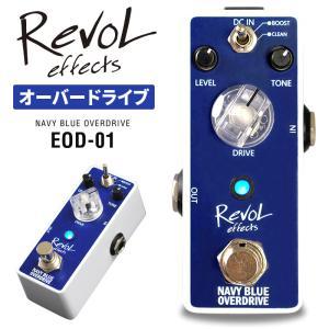 RevoL effects NAVY BLUE OVERDRIVE (ネイビーブルーオーバードライブ) EOD-01【レボルエフェクツ エフェクター EOD01】 sakuragakki